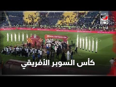 فرحة لاعبي الزمالك بالسوبر الأفريقي بعد الفوز على الترجي التونسي
