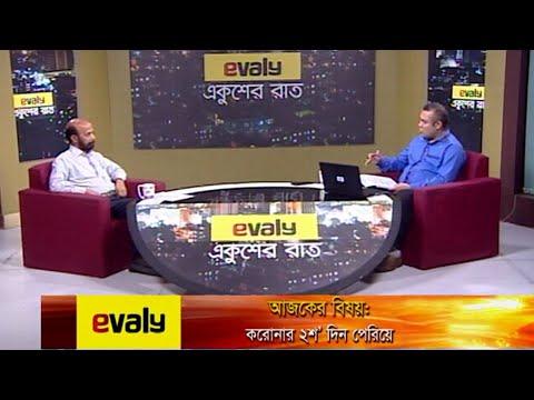 Ekusher Rat || একুশের রাত || করোনার ২শ' দিন পেরিয়ে। || 24 September 2020 || ETV Talk Show
