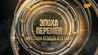 «Эпоха перемен». Мустафа Кемаль Ататюрк