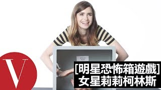 影視雙棲兼作家 莉莉柯林斯(Lily Collins) 遭受恐怖箱的慢性折磨|Fear Box|明星恐怖箱遊戲