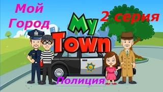 Мой Город - My town - #2 Полиция - Police. Симулятор Семьи, развивающая игра для детей как мультик.