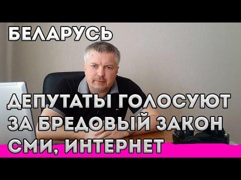 Беларусь и Интернет. Депутаты голосуют за новый закон о средствах массовой информации