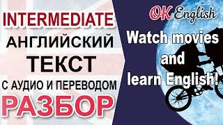 Learn English through movies - Учи английский по фильмам 📘 Intermediate English text | OK English