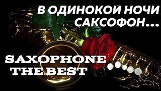 Чарующие звуки саксофона/ Charming saxophone sounds