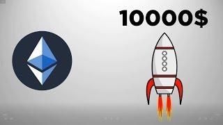 Сможет ли Ethereum достичь 10000$ | Ethereum 2018