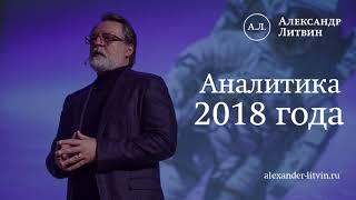 Александр Литвин о гороскопах и китайской эзотерике
