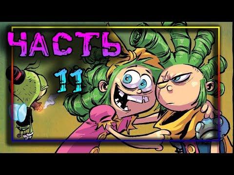 ☠Я НЕНАВИЖУ СТРАНУ СКАЗОК☠часть 11 ★комикс ★I Hate Fairyland.  (dub comics). part 11
