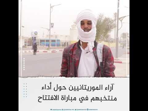 آراء الموريتانيين حول أداء منتخبهم في مباراة الافتتاح