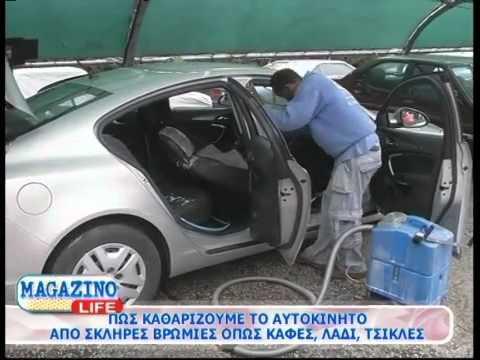 Βιολογικός καθαρισμός αυτοκινήτου