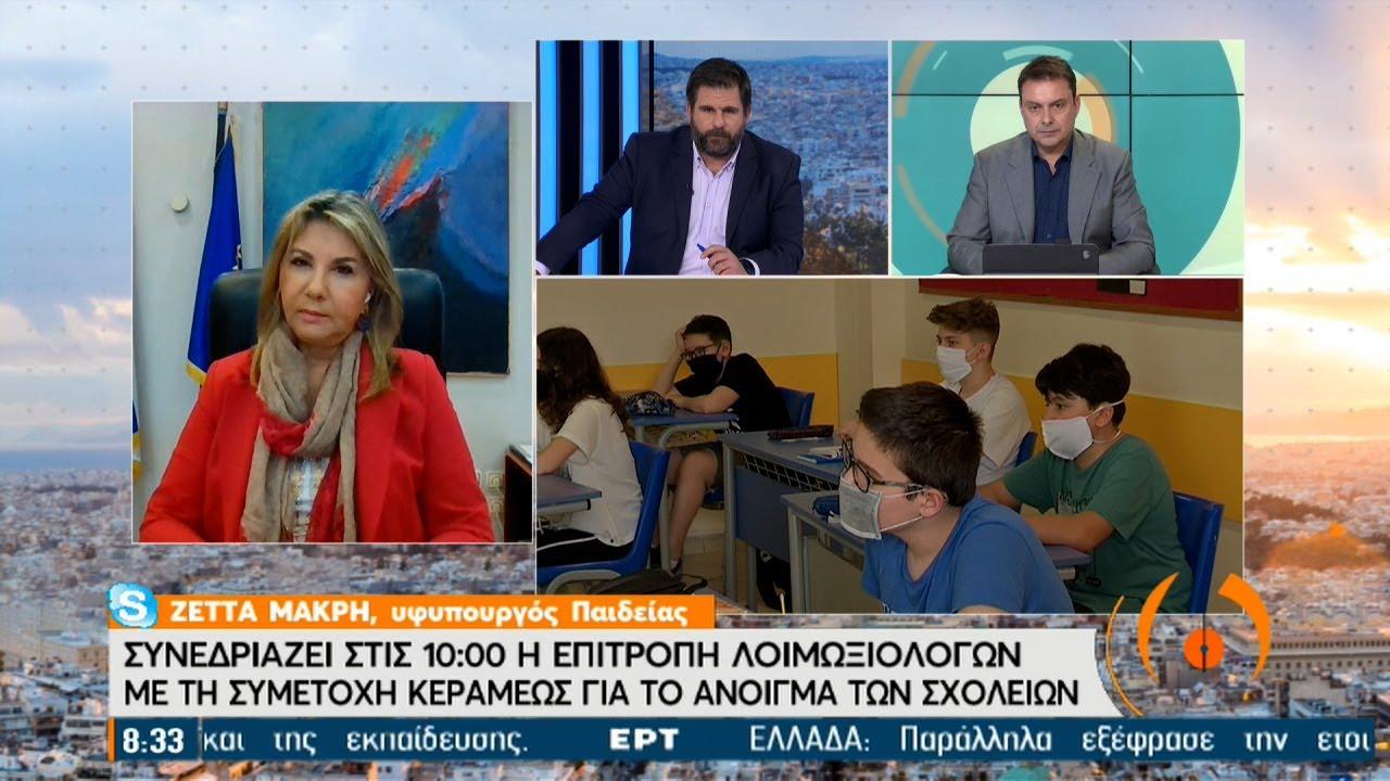 Ζ. Μακρή στην ΕΡΤ για το άνοιγμα των σχολείων   07/04/2021   ΕΡΤ