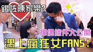 [MiHK]【突發】周街幫女仔搽CREAM💦 遇上瘋狂女FANS🔥?  港人擇偶條件大公開! (w/ 陳家樂)