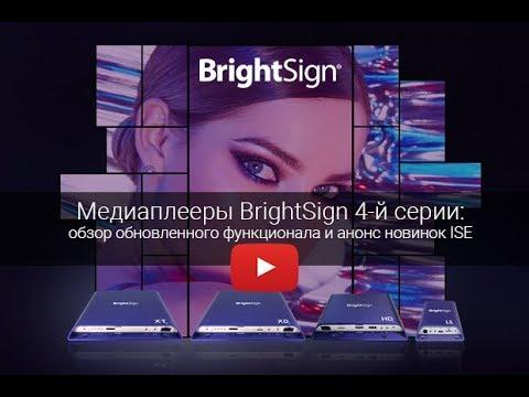 Медиаплееры BrightSign 4 й серии обзор обновленного функционала и анонс новинок ISE