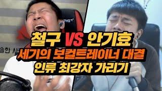 철구vs안기효 세기의 보컬트레이너 노래대결! 인류 최강자 가리기ㅋㅋ (16.10.26-5) :: ChulGu