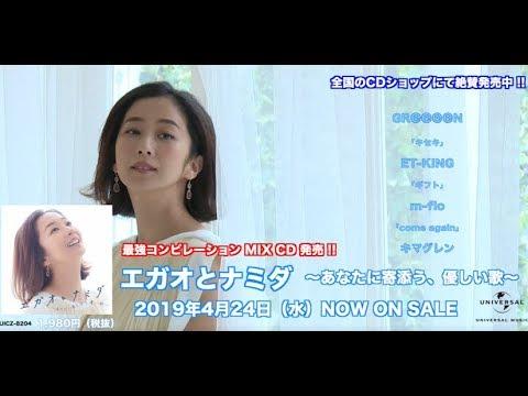 平成コンピレーション『エガオとナミダ~あなたに寄り添う、優しい歌~』優香コメントムービー