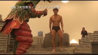 『大怪獣モノ』Blu-ray&DVD/メイキングスペシャル映像
