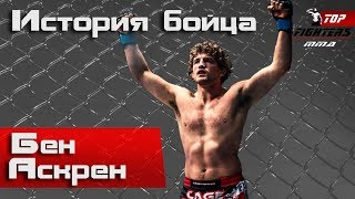 БЕН АСКРЕН | БИОГРАФИЯ И ИНТЕРЕСНЫЕ ФАКТЫ | BEN ASKREN | BIOGRAPHY