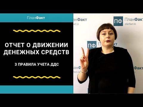 Отчет о движении денежных средств. 3 правила учета ДДС