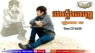 ដងស្ទឹងអារញ - ច្រៀងដោយ ខេម [Town CD Vol 90]