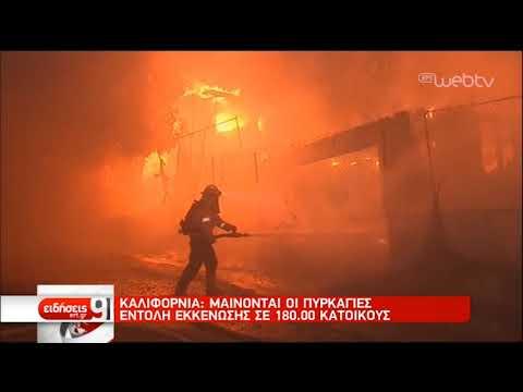 Πυρκαγιές Καλιφόρνια: Εντολή εκκένωσης σε 180.000 κατοίκους-Στις φλόγες οι αμπελώνες   28/10/19  ΕΡΤ