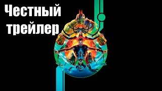 Честный трейлер - Тор: Рагнарёк