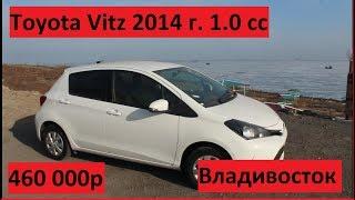 Автомобили из Японии.Обзор Toyota Vitz 2014 год , 1.0 cc. Владивосток . Зелёный угол.