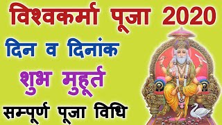 Vishwakarma Puja 2020 Date And Time | Vishwakarma Puja 2020 | जानिए शुभ मुहूर्त पूजा विधि एवं महत्व  IMAGES, GIF, ANIMATED GIF, WALLPAPER, STICKER FOR WHATSAPP & FACEBOOK