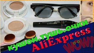 Кушон\ бамбуковое мыло\ очки и другое с Алиэкспресс