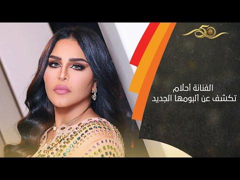 الفنانة أحلام الشامسي تتحدث عن أعمالها بمناسبة العيد الوطني العماني الـ50 وتكشف عن ألبومها الجديد
