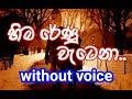 Hima Renu Watena Karaoke (without voice) හිම රේණු වැටෙනා..