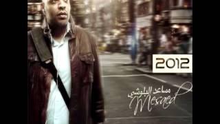 تحميل اغاني Mesaed El Baloushy...Mashaaer | مساعد البلوشي...مشاعر MP3