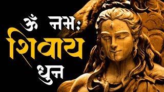 LIVE: ॐ नमः शिवाय धुन | Om Namah Shivaya Dhun | SHIV DHUN