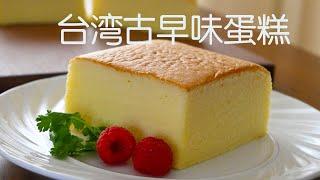 意大利餐廳大廚教你做:台灣古早味蛋糕(附配方)Taiwanese Castella Cake Recipe#宅在家一起做!#StayHome to make together!