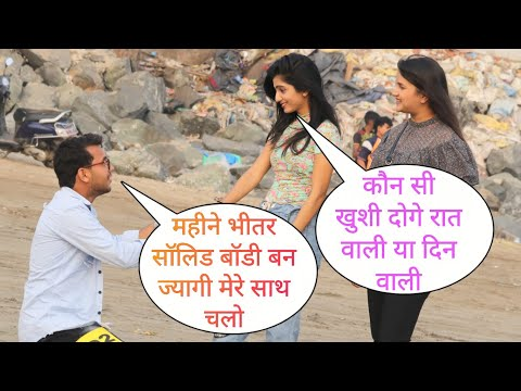 Mahine Bhitar Solid Body Ban Jyagi Mere Sath Chalo Prank On Cute Girl With New Twist By Desi Boy