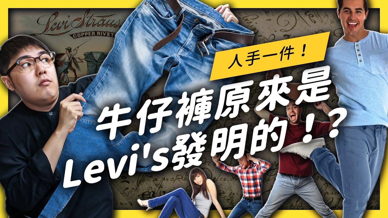 你知道牛仔褲其實是用來裝黃金的嗎?牛仔褲風靡世界的流行大歷史!《 生活中的發明史 》EP 003| 志祺七七