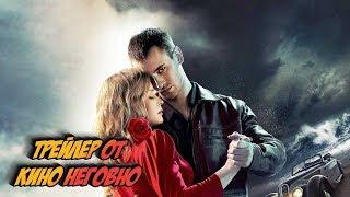 Русский трейлер - Холодное танго