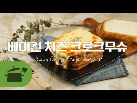 베이컨치즈크로크무슈 ♥ 치즈는 사랑이야[만개의레시피]