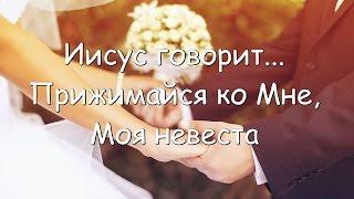 Иисус говорит... Прижимайся ко Мне, Моя невеста