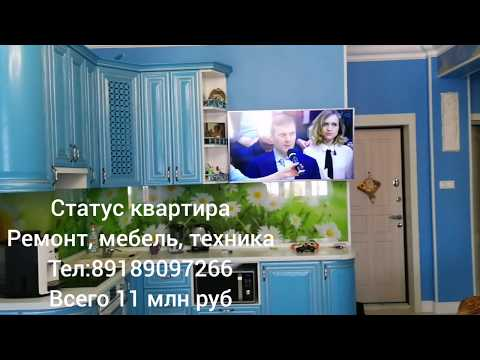 Вторичка в Сочи Район Светлана