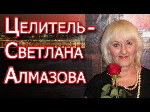 Целительница Светлана Алмазова