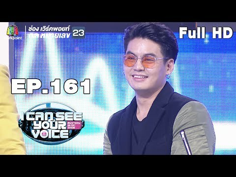 I Can See Your Voice Thailand | EP.161 | ฮั่น อิสริยะ | 20 มี.ค. 62 Full HD