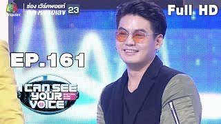 I Can See Your Voice -TH | EP.161 | ฮั่น อิสริยะ | 20 มี.ค. 62 Full HD