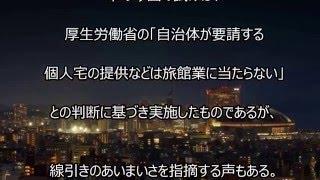 嵐・コンサート2015福岡レポ:福岡市の宿対策も焼け石に水