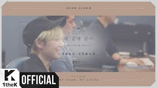 [MV] dear cloud(디어클라우드) _ beside you(네 곁에 있어)