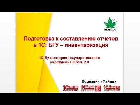 Подготовка к составлению отчетов в 1С БГУ - инвентаризация