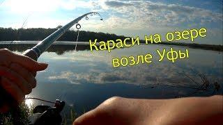 Озеро для рыбалки в башкирии