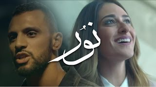 Zap Tharwat ft. Amina Khalil - Nour | زاب ثروت وأمينة خليل - نور