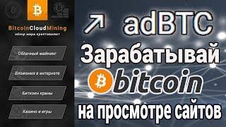 adBTC - Заработок БЕЗ ВЛОЖЕНИЙ на просмотре сайтов. Биткоин раскрутка сайтов$