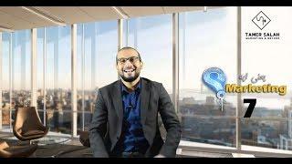 #Marketing Customer satisfaction Part 3 - يعني ايه Marketing -  الحلقة السابعة