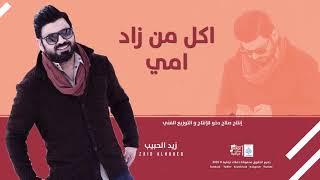 تحميل اغاني مجانا زيد الحبيب - اكل من زاد امي   حفلة راس السنة   أغاني عراقية 2020