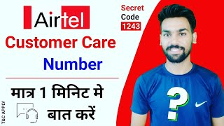 Airtel Customer Care Number ? How To Call Airtel Customer Care